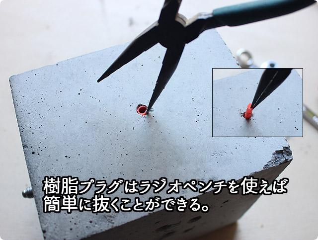 コンクリートプラグ(樹脂プラグ)の打ち方(抜き方)