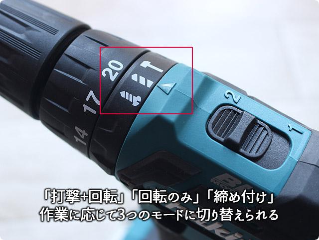 マキタ-HP332D-モード切替スイッチ