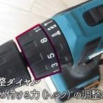 マキタ-HP332D-トルク調整ダイヤル