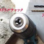 マキタ-HP332D-ドリルチャック