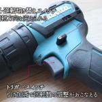 マキタ-HP332D-正・逆転切り替えレバー