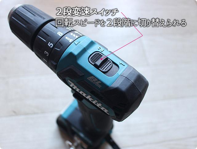 マキタ-HP332D-2段変速スイッチ