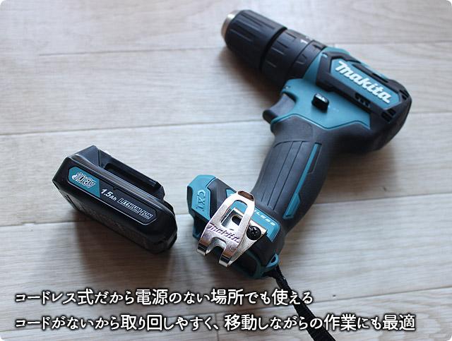 マキタ-HP332D-バッテリー