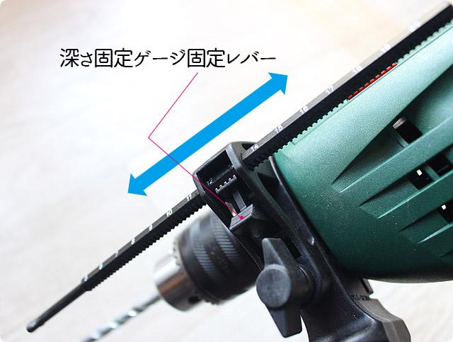 振動ドリル-深さゲージ(ストッパー)