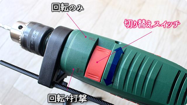 振動ドリル-切り替えスイッチ