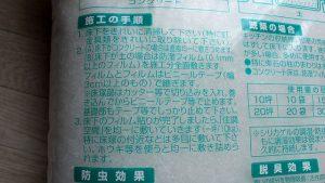 豊田化工株式会社 住宅用調湿剤
