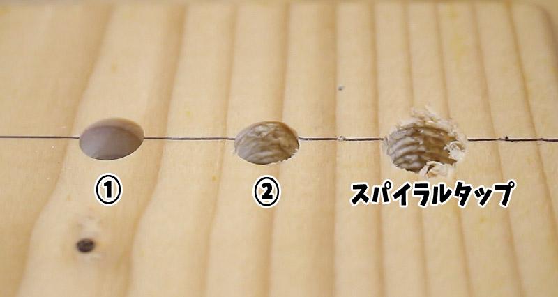 木工ドリル(穴の比較)