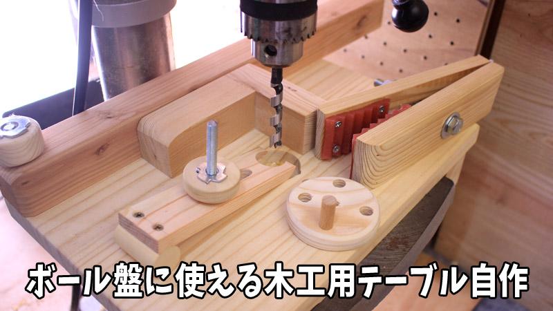 ボール盤の木工用テーブルを自作