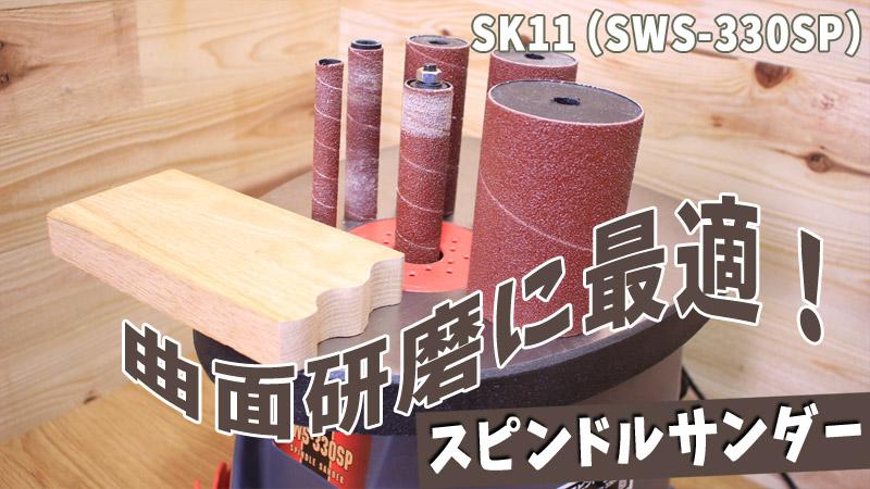 SK11 スピンドルサンダー 330W SWS-330SP レビュー