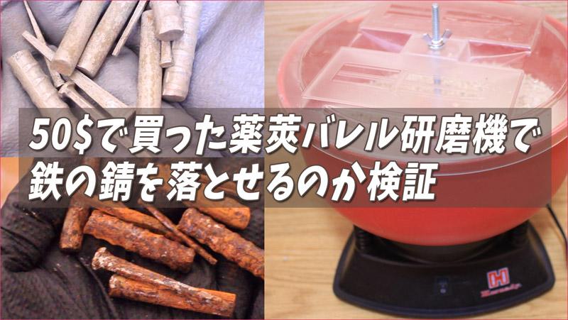 薬莢用の振動バレル研磨機で鉄の錆を落とせるのか検証