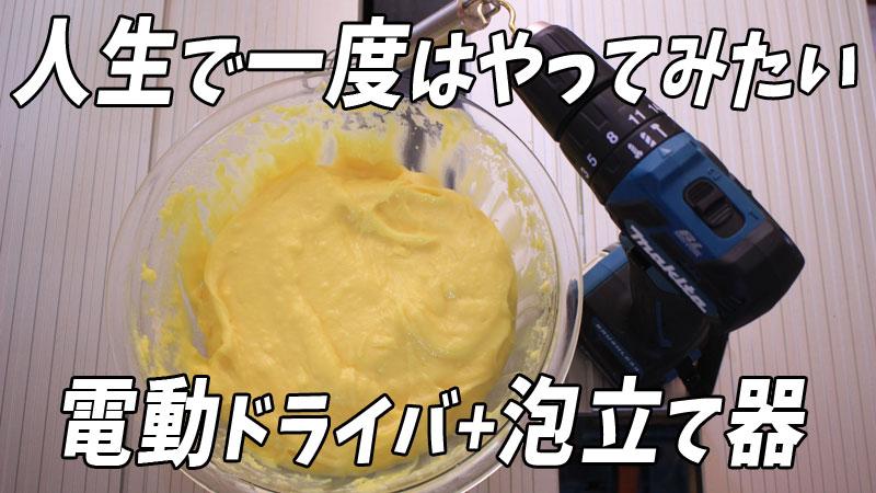 電動ドライバー+泡立て器でクリーム作り
