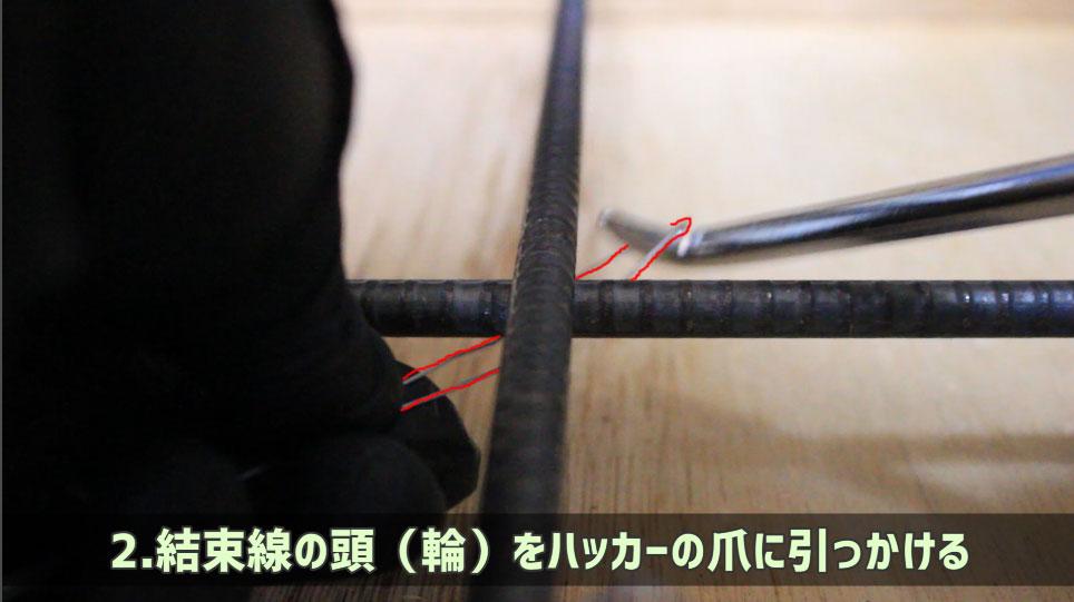 ハッカーを使った結束線の縛り方-2