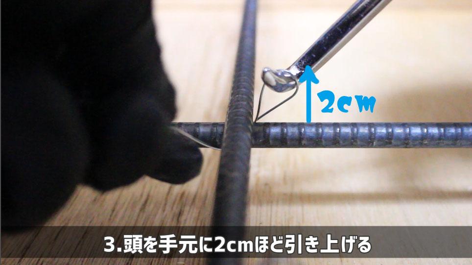 ハッカーを使った結束線の縛り方-3