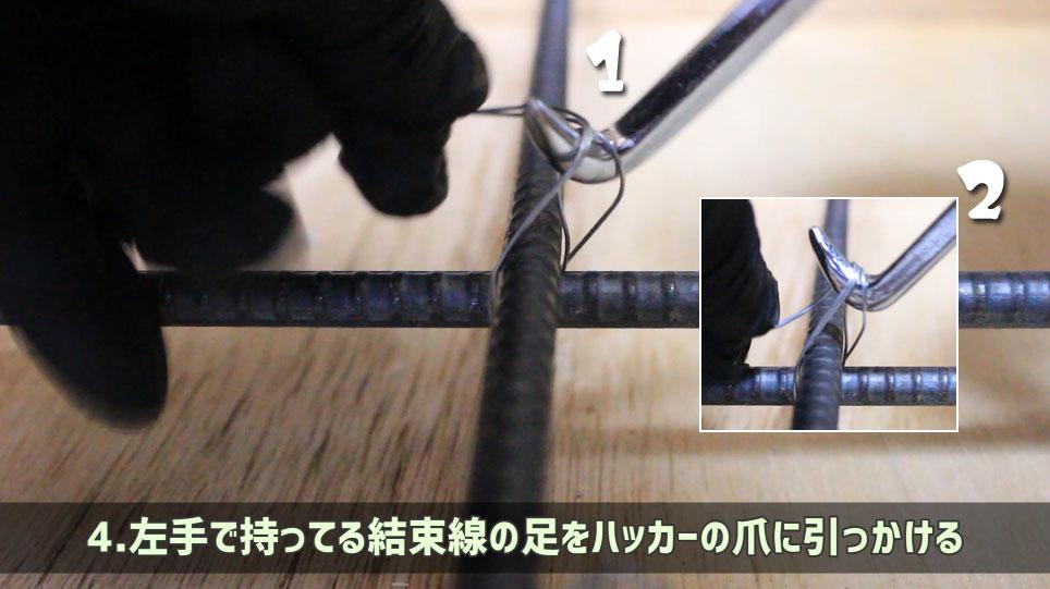 ハッカーを使った結束線の縛り方-4