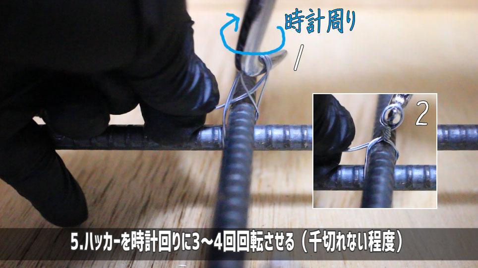 ハッカーを使った結束線の縛り方-5