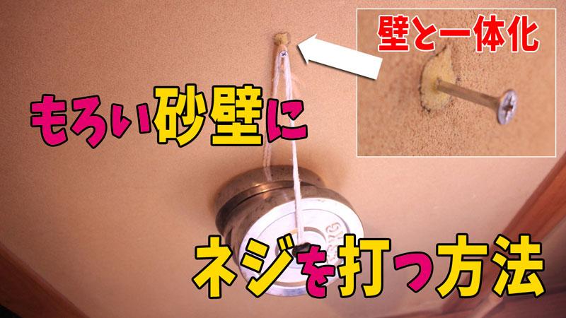 砂壁や繊維壁にネジを効かせる方法