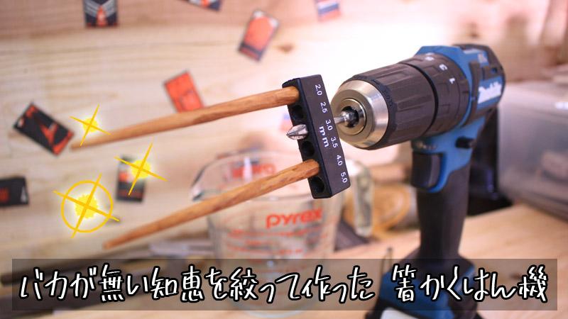箸 泡立て器(電動ドライバー)