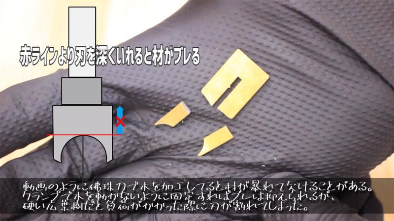 佛珠刀(刃の破損)