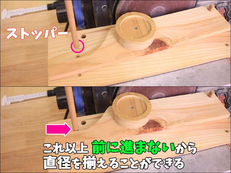 円板の直径を揃える治具(ベルトディスクサンダー用)