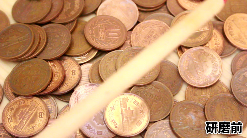 お金/硬貨(研磨前)