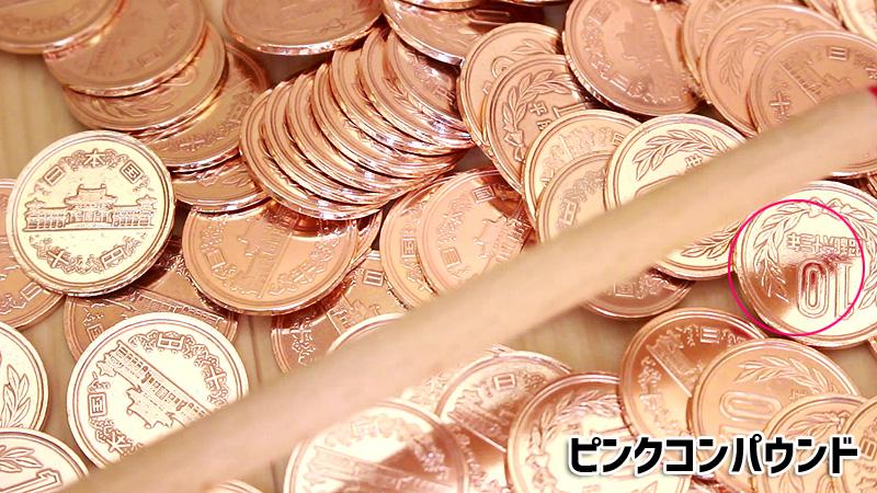 お金/硬貨(ピンクコンパウンド)