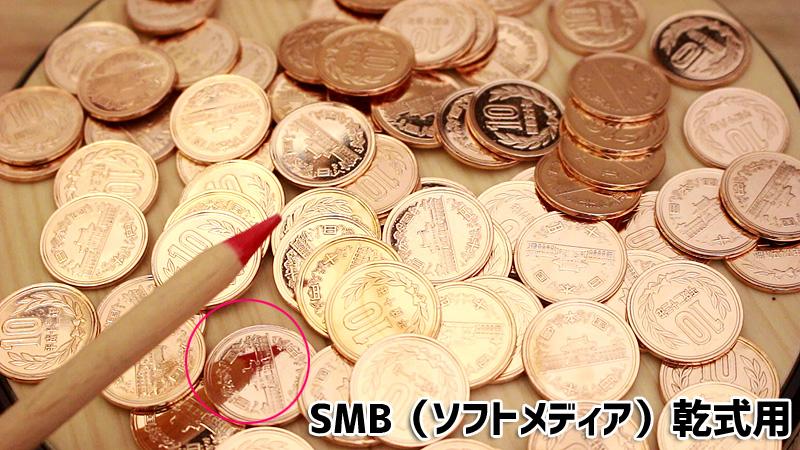 お金/硬貨(SMB(ソフトメディア)乾式用