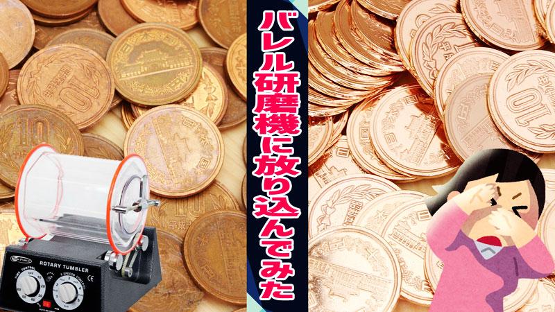 一度に大量の硬貨(お金)を効率よく磨く方法