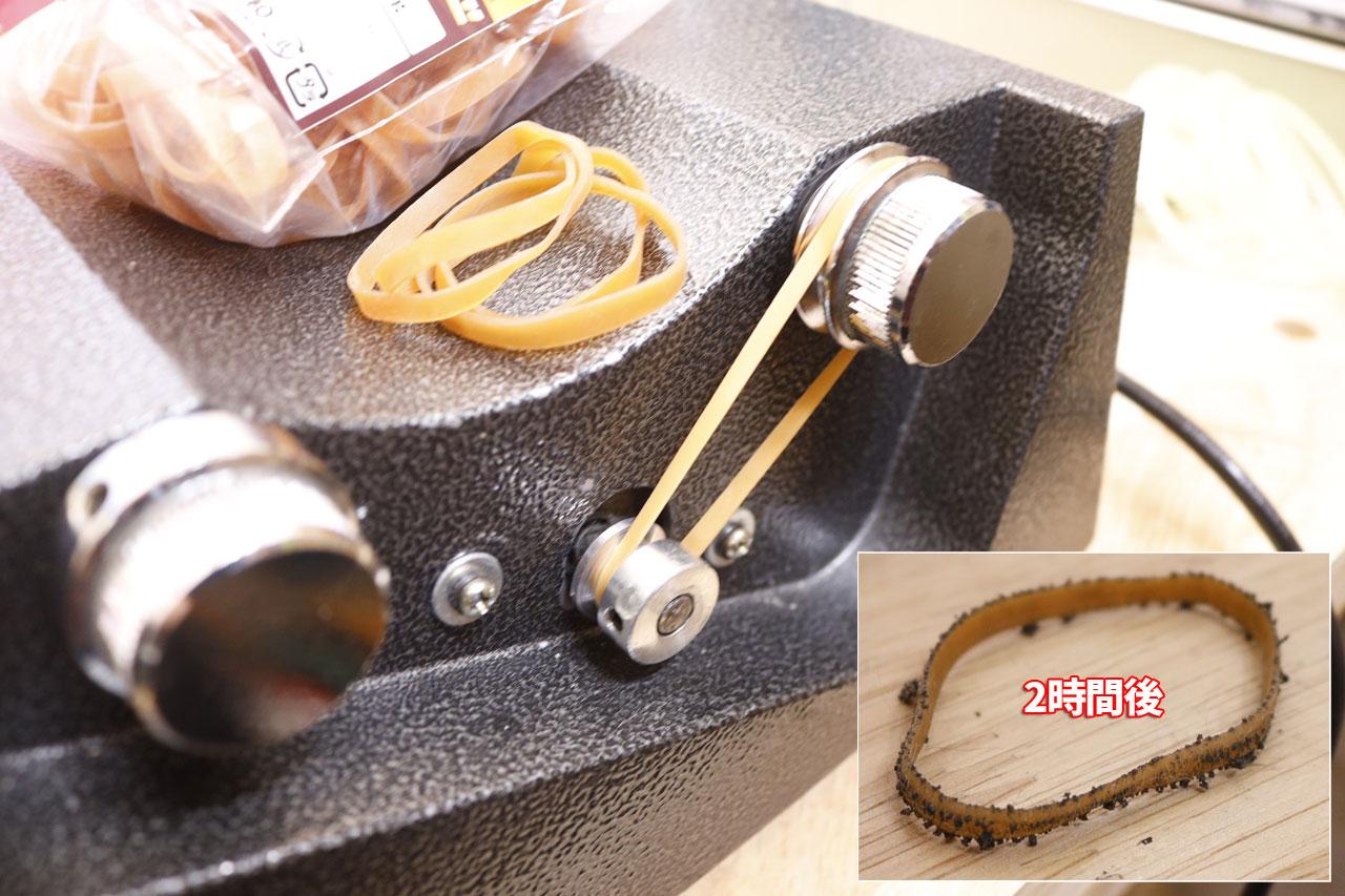 回転バレル研磨機(KT6808/KT2000)輪ゴムの代用
