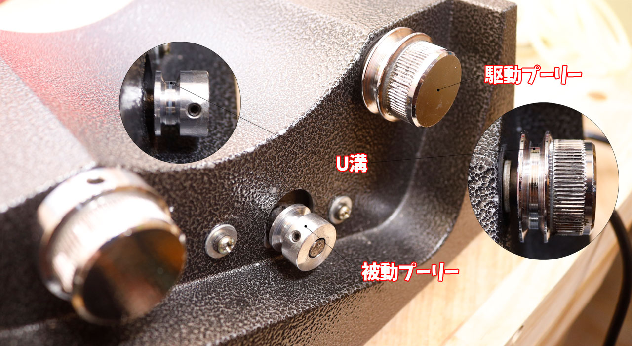 回転バレル研磨機(KT6808/KT2000)プーリー
