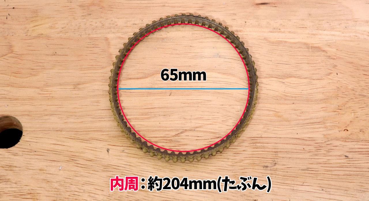 回転バレル研磨機(KT6808/KT2000)ベルトの内径