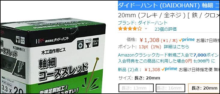 スリムビス(20mm以下の規格)