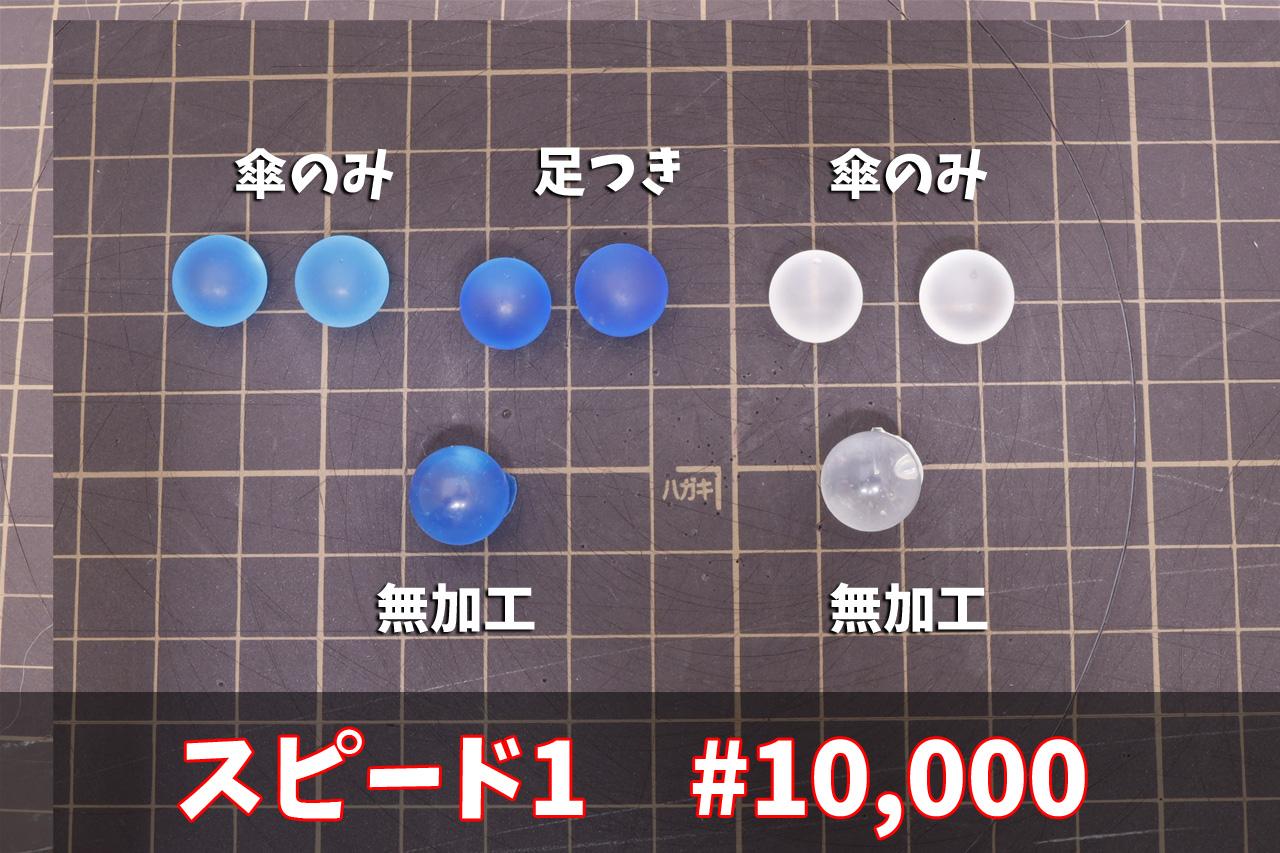 レジンの研磨(#1000)