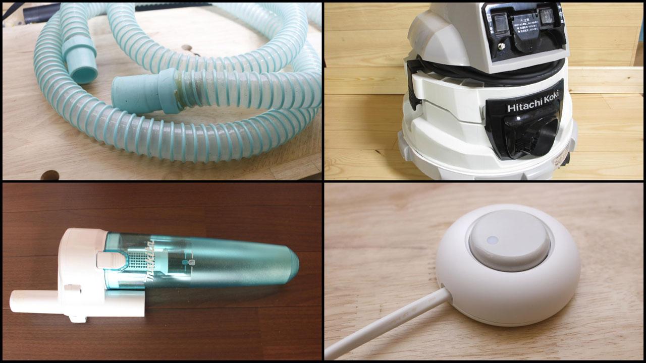 集塵機+サイクロンアタッチメント+まごの手式フットスイッチ