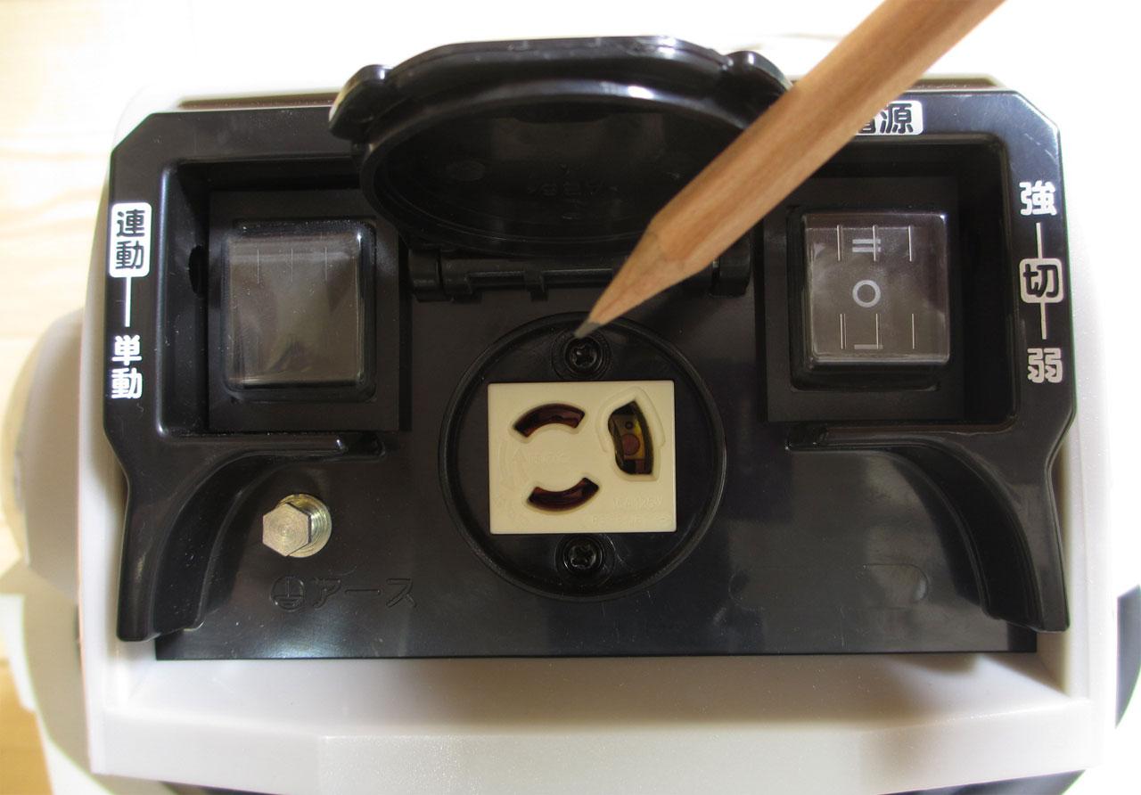 集塵機:連動用コンセント