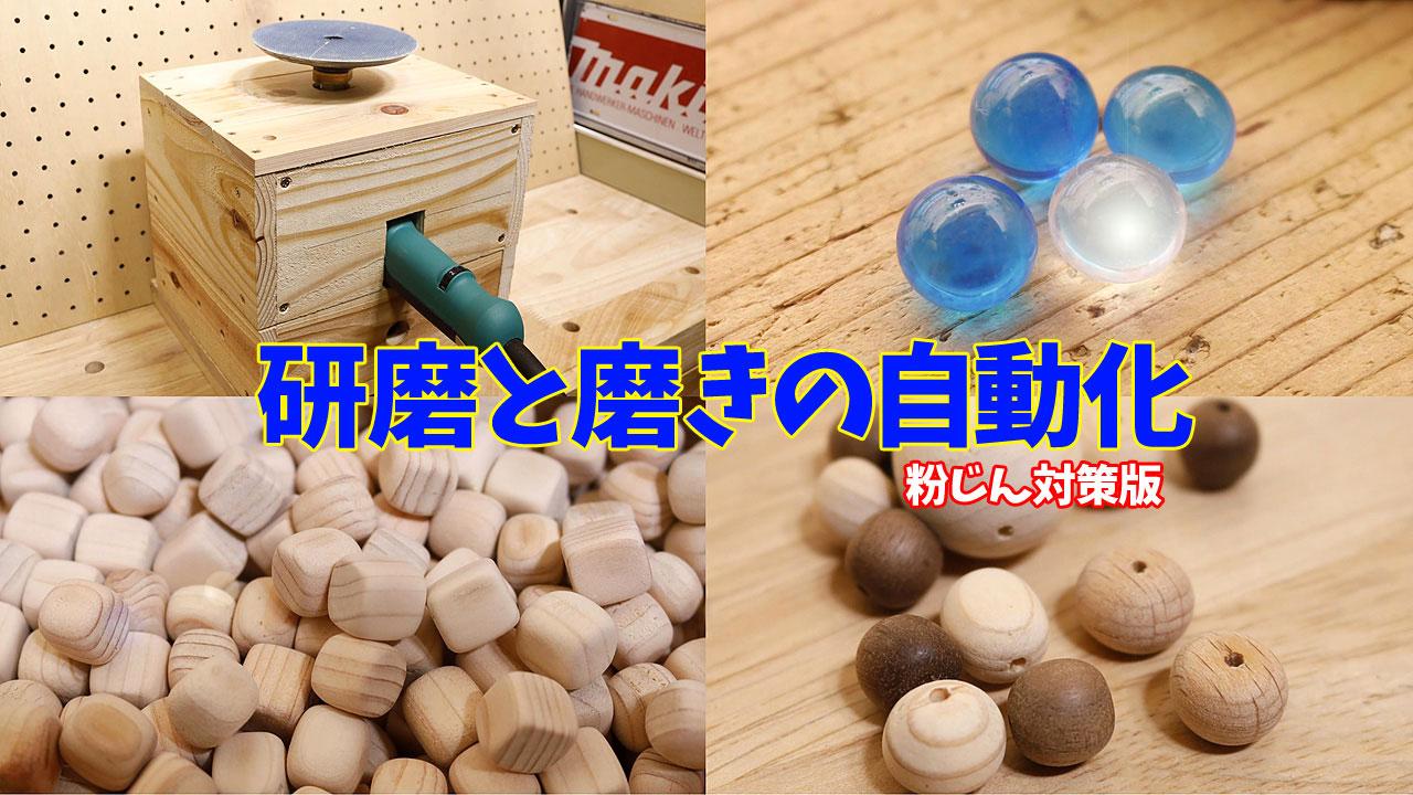 木球 自動研磨機の土台を改良-粉塵対策版(ビーズ/レジン 球体/ひのきチップ)