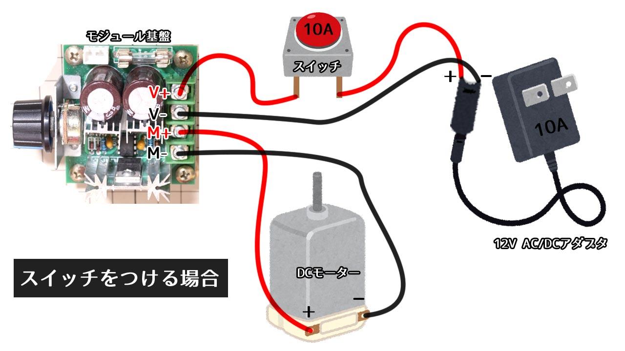 775DCモーター(スイッチ&スピードコントローラーのつなぎ方)