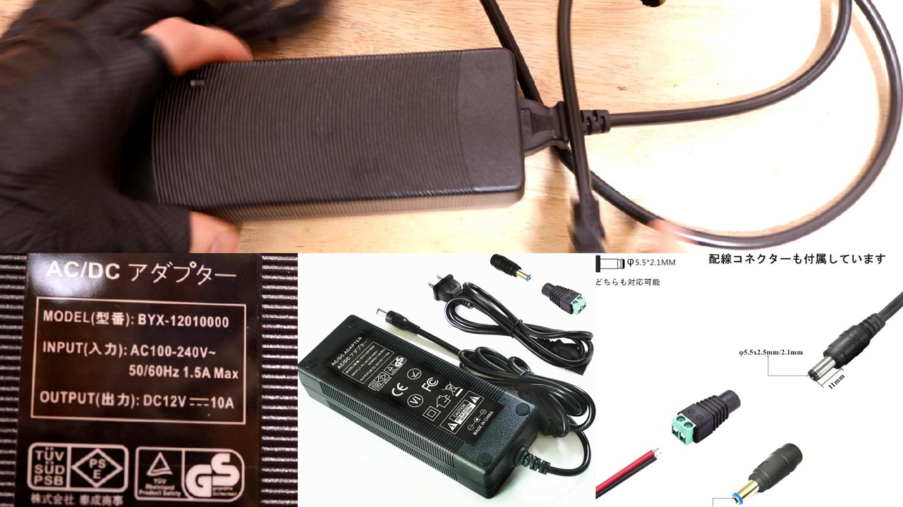 12V 10A(AC/DC 電源アダプター)-B07XYZWS91