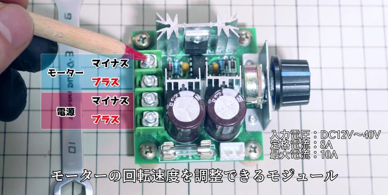 775モーター用のスピードコントローラー